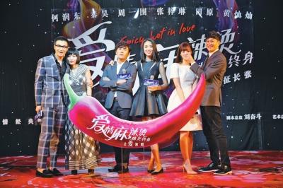 何润东、秦昊、张梓琳演绎三个爱情故事