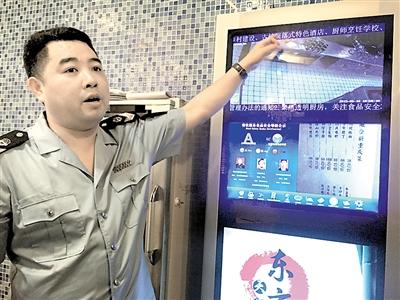 食药监局工作人员正在演示电子屏的操作