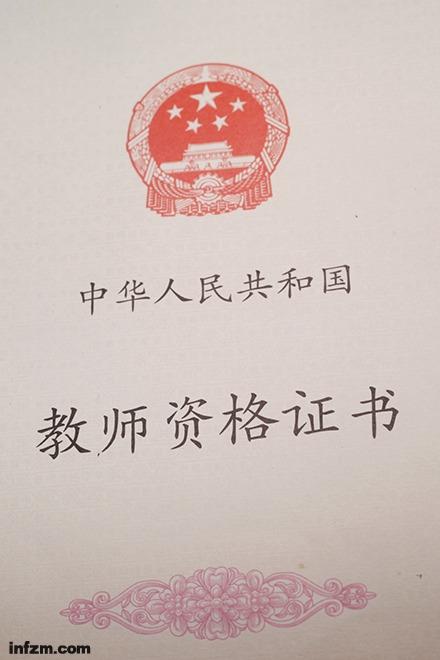 教师资格证 (CFP\/图)