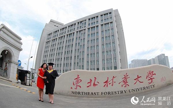 人民网黑龙江频道 我和校园有个约会 主题摄影 东北林业大学