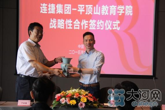 平顶山教育学院与晋江幸福华美达广场酒店签署合作
