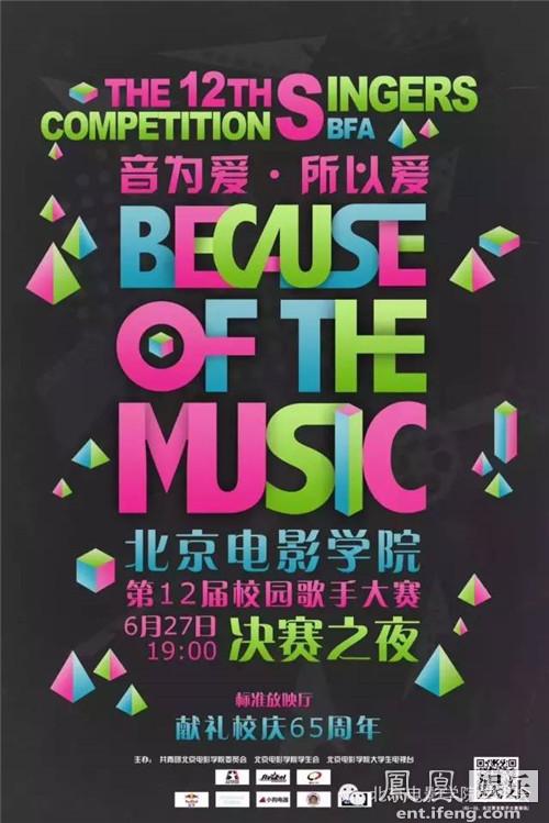 北京电影学院第12届校园歌手大赛圆满落幕图片