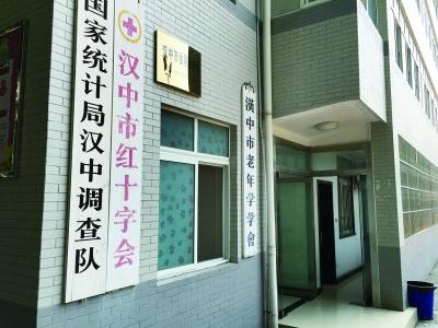w88top陕西汉中红会1700万捐款被挪用 卫生局官员(图