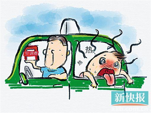 近日,南昌网友在微博上吐槽打车开空调需加空调费,出租车司机还声称即使投诉也没有用。对此,客管部门表示收取空调费是违规操作,乘客可以拨打举报电话。市场服务的优劣,有时候是靠监管出来的,有时候是靠竞争出来的。一则案例或许说明不了什么,但民间专车已经开始提供矿泉水服务,谁还在原地踏步?