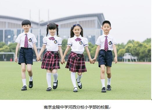 校服《天价》出台告别丑毒意见学生|校服|师小学优惠托管图片