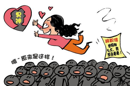 世界那么大,我想去看看。今年4月,郑州的中学女老师顾少强因为一封被赞为史上最具情怀辞职信在网络上掀起风浪。日前,她向记者透露了辞职信背后的真实原因一场突如其来的恋爱让她最终决定辞职,两人约好一起看看世界,开始新的生活。如今两人已结婚并选择在成都定居,过上了慢节奏的生活。这种生活是否与当初看世界的雄心相悖?顾少强望着丈夫向记者解释:他就是我的世界,到哪儿都一样。(昨日成都商报) 好女孩上天堂,坏女孩走四方,原以为这是个励志的坏女孩挑战秩序寻找自我的故事,谁知原来是个好女孩找老