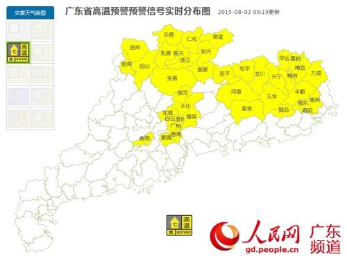 广东省高温预警信号分布图.来源:广东省气象网