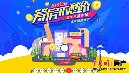 苏宁推平面众筹新房产房款最高直降57万元|玩法铣操作步骤图片
