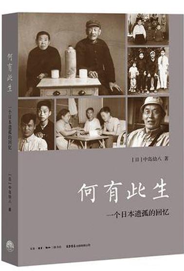 日本遗孤纪录片 日本战争遗孤纪录片