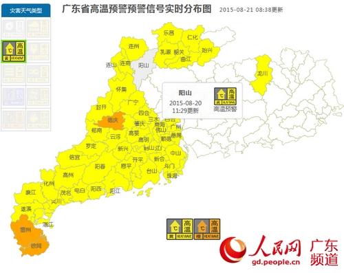 8月21日,广东各地发布高温预警情况。来源:广东省气象局
