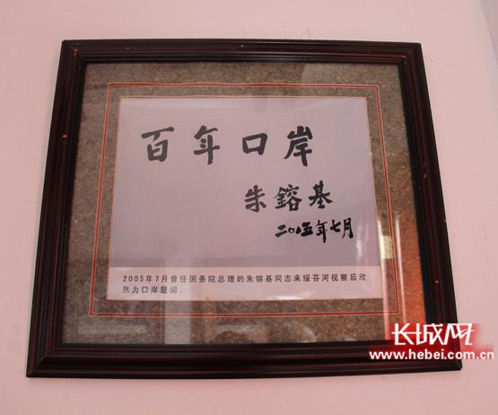 原国务院总理朱镕基的题词。长城网 刘振山 摄