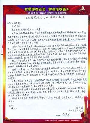 第十二届广州市中小学生书信节中心小学博罗长宁图片