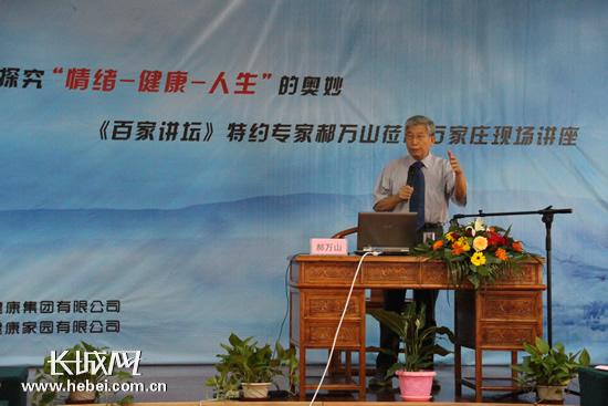 《百家讲坛》特约专家郝万山莅临河北平安健康家园现场讲座。 杨晓摄