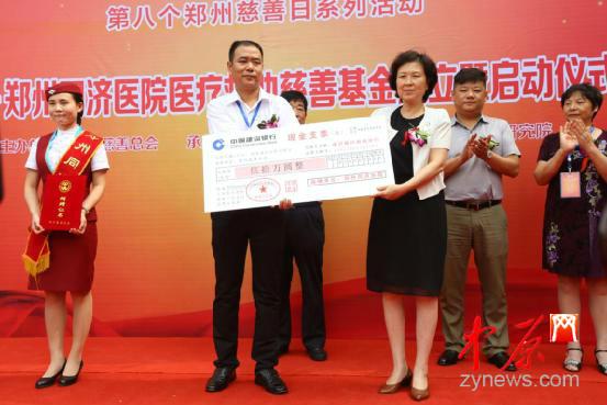 郑州同济医院向郑州慈善总会捐赠50万元