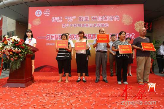出席嘉宾向首批受援者援助2000元郑州同济医院医疗救助慈善基金