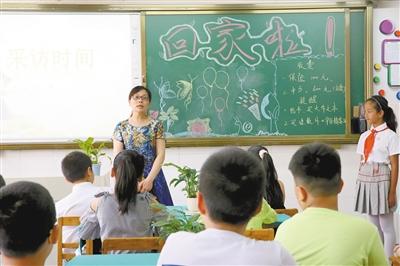 家庭作业:家长每两天陪孩子交流一次