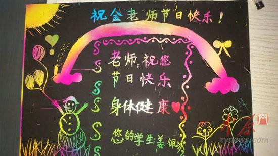 教师节的小学:老师二小贺卡制作精美礼物(图)学生为衡阳船山第图片