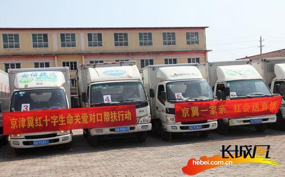 京冀两地红十字会携手捐助张家口贫困儿童