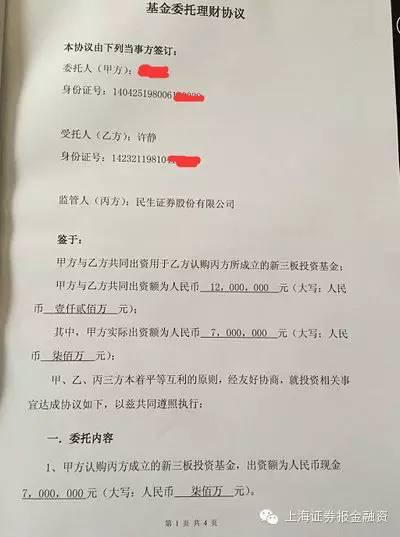 新三板基金骗局:民生证券前员工涉10亿理财