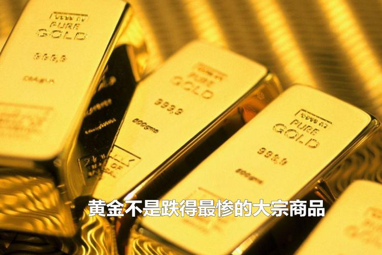 7月23日全球头条:黄金不是跌得最惨的大宗商品