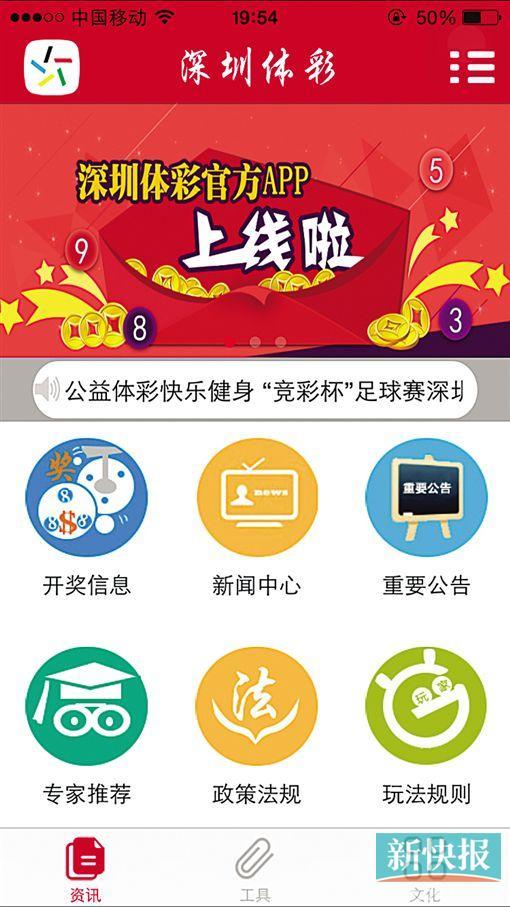 中国体育彩票app_中国体育彩票客户端下载