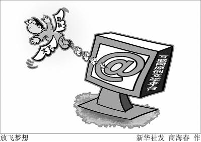 漫画:放飞梦想