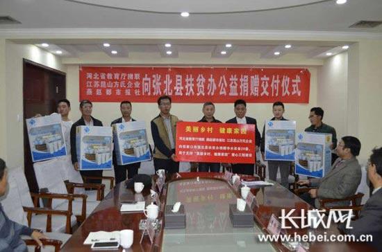 美丽乡村健康家园 张北县获赠20套健康直饮水机。(河北省教育厅供图)
