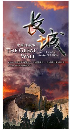中国首部大型4K高清历史人文纪录片《长城:中国的故事》