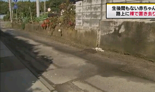 日本发生弃婴事件 女婴脐带未剪全身赤裸(图)|