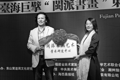 省美协副主席庄毓聪先生向东山县文联授牌。