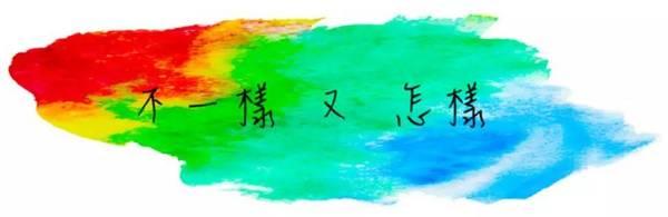 《不一样又怎样》叶永鋕篇 导演:侯季然 这样一个善解人意,体贴妈妈图片