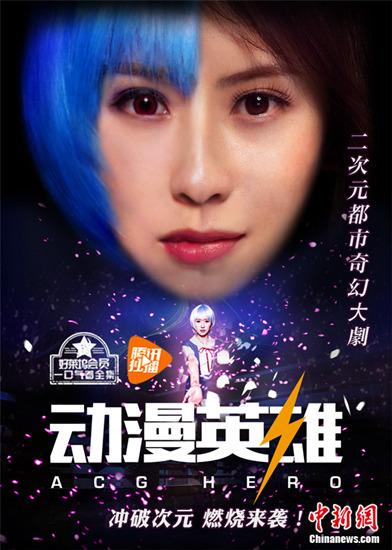 """《动漫英雄》""""双面""""海报曝光 演员表情有深意"""