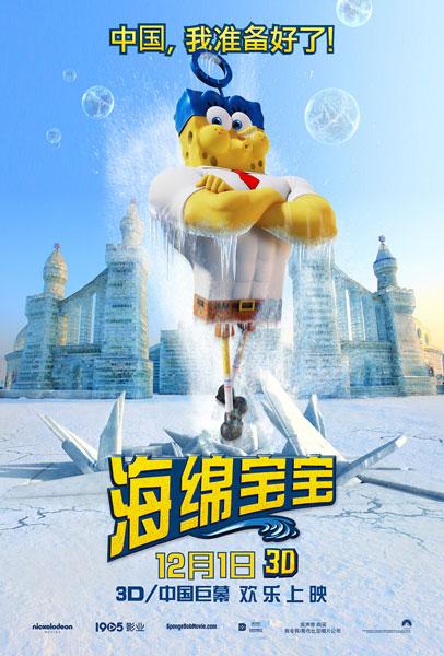 海绵宝宝破冰12月 东北话唱响《星期一之歌》