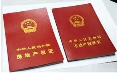 石家庄启动不动产登记 不动产证书与房产证四