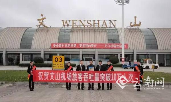 文山机场年旅客吞吐量首次突破10万人次