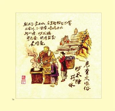 """当你老了简谱果木浪子-漫画《炒米糖开水》页面   本报讯 (记者 裘晋奕)""""城门城门几丈高,"""