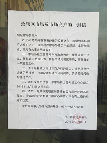 京广路街道办事处致商户的一封信