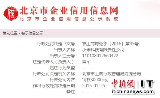 截图来北京市企业信用信息网