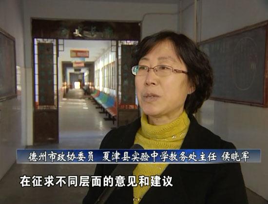 州市政协委员、夏津县实验中学教务处主任侯晓军-德州两会倒计时 图片
