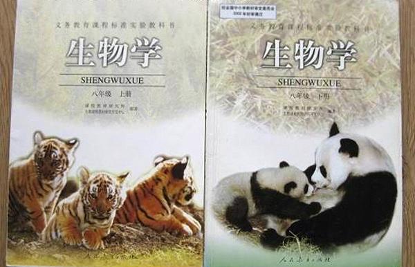 史书娥代表:人教版初中《生物学》教科书标题很多,发起修改(责编保举:高测验题jxfudao.com)