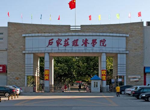 石家庄经济学院正更名为河北地质学