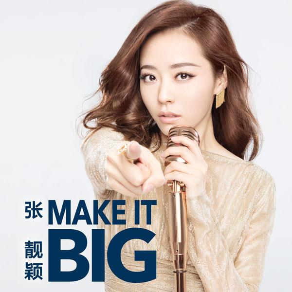 张靓颖《Make It Big》首发 励志挑战新曲风