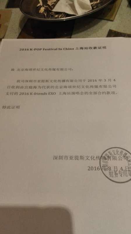 exo拼盘演唱会纠纷升级 主办方开始退票 双方都称是受害者