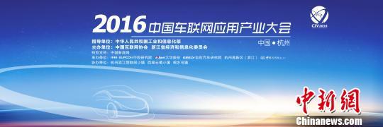 2016中国车联网应用产业大会 倪追风