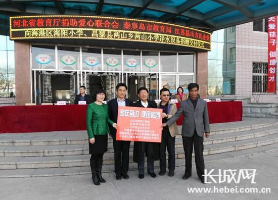 省教育厅捐联向秦皇岛市海阳小学,两山小学捐赠交付直饮水设备.