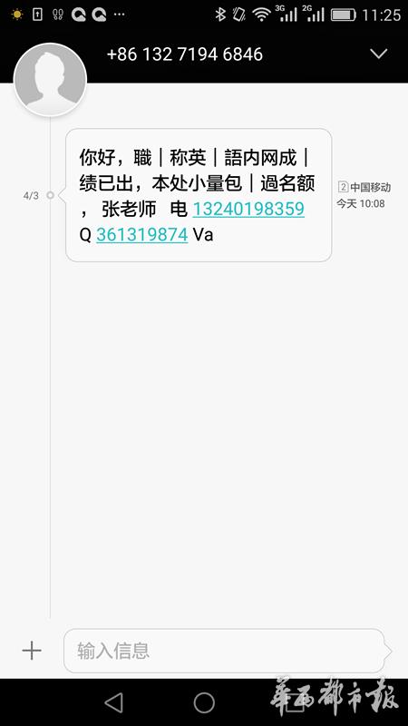 职称外语可改分? 四川省人事考试中心:这是骗
