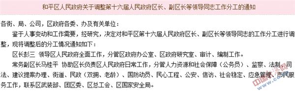 天津市和平区政府网站截图