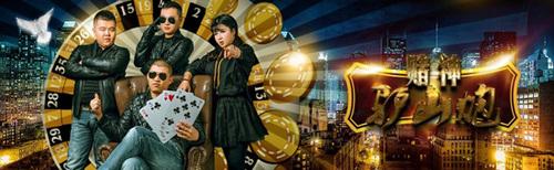《赌神驴山炮》主演井元林:我是理想主义者图片