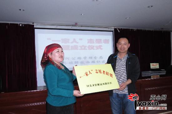 """哈巴河县成立""""一家人""""志愿者联盟"""