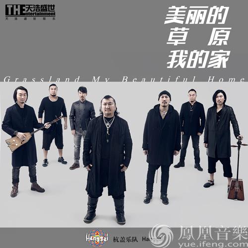 杭盖乐队翻唱经典 新歌《美丽的草原我的家》